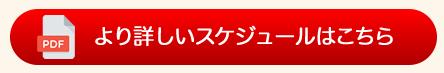 親子スタディツアーinペナン|2019年7月28日(日) − 8月3日(土)