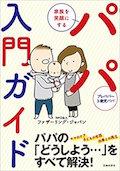 『パパ入門ガイド』