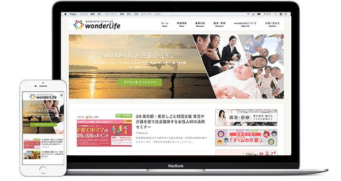 wonderLifeの公式サイトを公開しました。