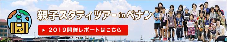 【開催レポート】親子スタディツアーinペナン|2019年7月28日(日) − 8月3日(土)